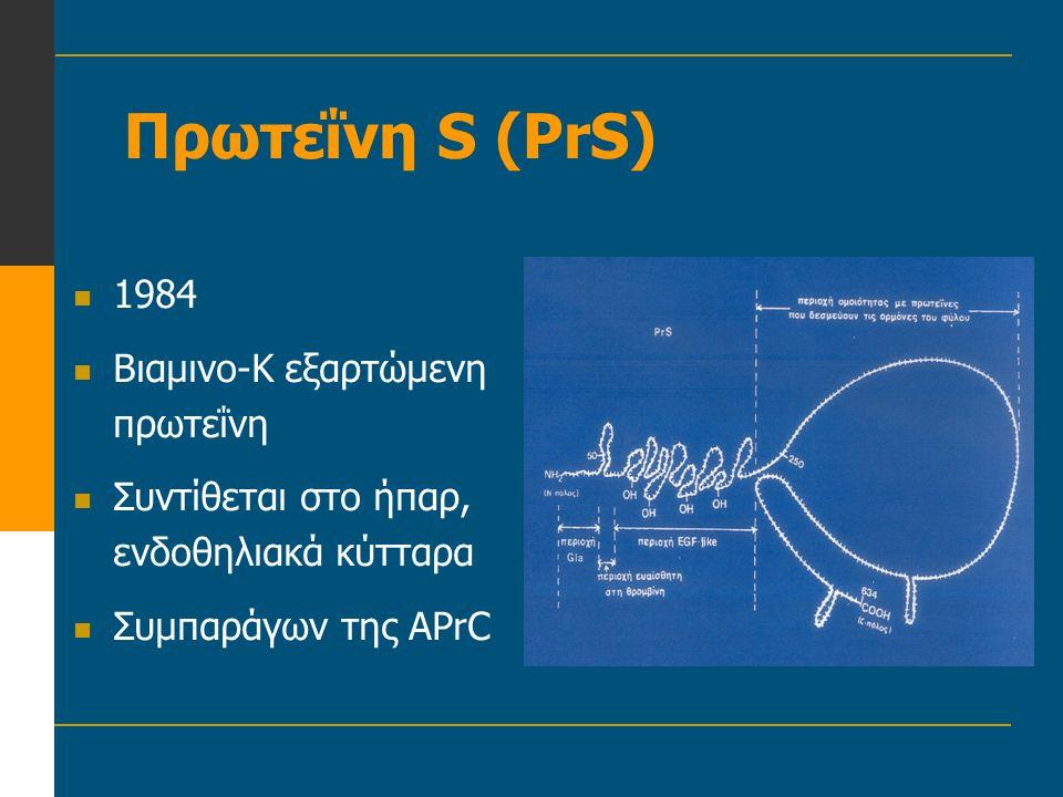 Πρωτεΐνη S (PrS)  1984  Βιαμινο-Κ εξαρτώμενη πρωτεΐνη  Συντίθεται στο ήπαρ, ενδοθηλιακά κύτταρα  Συμπαράγων της APrC