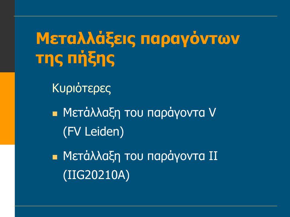 Μεταλλάξεις παραγόντων της πήξης Κυριότερες  Μετάλλαξη του παράγοντα V (FV Leiden)  Μετάλλαξη του παράγοντα ΙΙ (ΙΙG20210A)