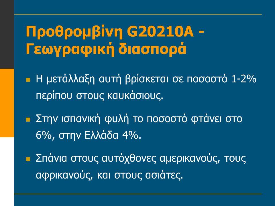 Προθρομβίνη G20210A - Γεωγραφική διασπορά  Η μετάλλαξη αυτή βρίσκεται σε ποσοστό 1-2% περίπου στους καυκάσιους.  Στην ισπανική φυλή το ποσοστό φτάνε