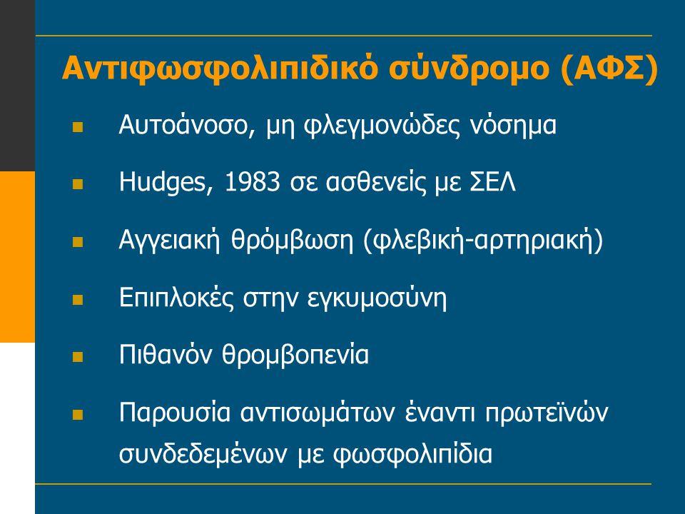 Αντιφωσφολιπιδικό σύνδρομο (ΑΦΣ)  Αυτοάνοσο, μη φλεγμονώδες νόσημα  Hudges, 1983 σε ασθενείς με ΣΕΛ  Αγγειακή θρόμβωση (φλεβική-αρτηριακή)  Επιπλο