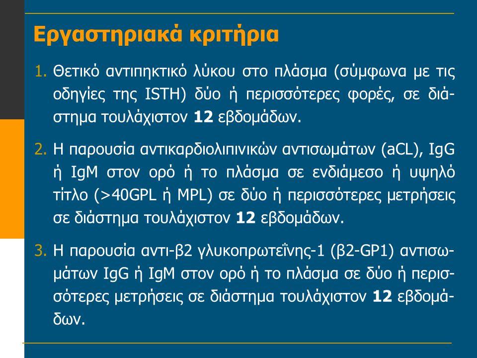 Εργαστηριακά κριτήρια 1.Θετικό αντιπηκτικό λύκου στο πλάσμα (σύμφωνα με τις οδηγίες της ISTH) δύο ή περισσότερες φορές, σε διά- στημα τουλάχιστον 12 ε