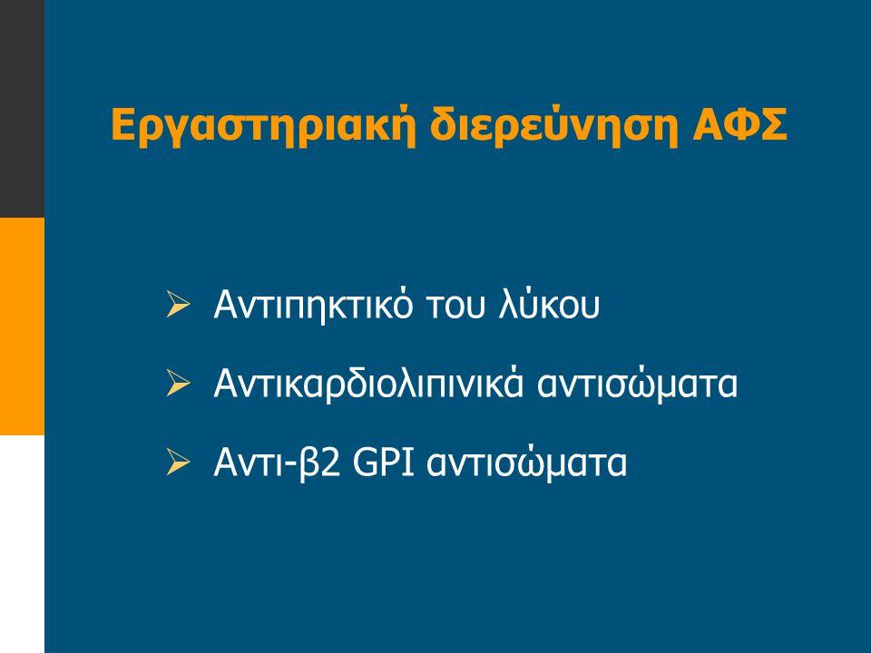 Εργαστηριακή διερεύνηση ΑΦΣ  Αντιπηκτικό του λύκου  Αντικαρδιολιπινικά αντισώματα  Αντι-β2 GPI αντισώματα