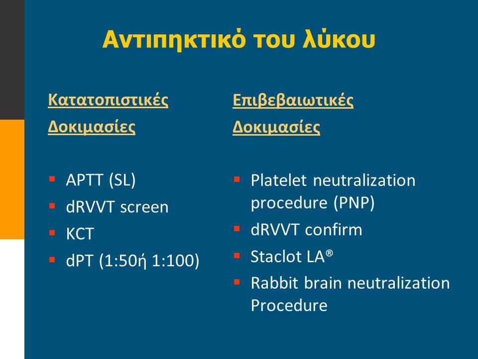 Κατατοπιστικές Δοκιμασίες  APTT (SL)  dRVVT screen  KCT  dPT (1:50ή 1:100) Επιβεβαιωτικές Δοκιμασίες  Platelet neutralization procedure (PNP)  d