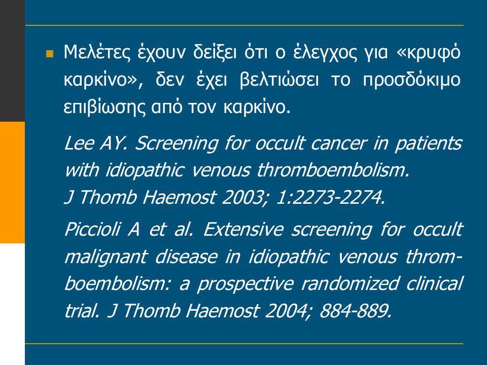  Μελέτες έχουν δείξει ότι ο έλεγχος για «κρυφό καρκίνο», δεν έχει βελτιώσει το προσδόκιμο επιβίωσης από τον καρκίνο. Lee AY. Screening for occult can
