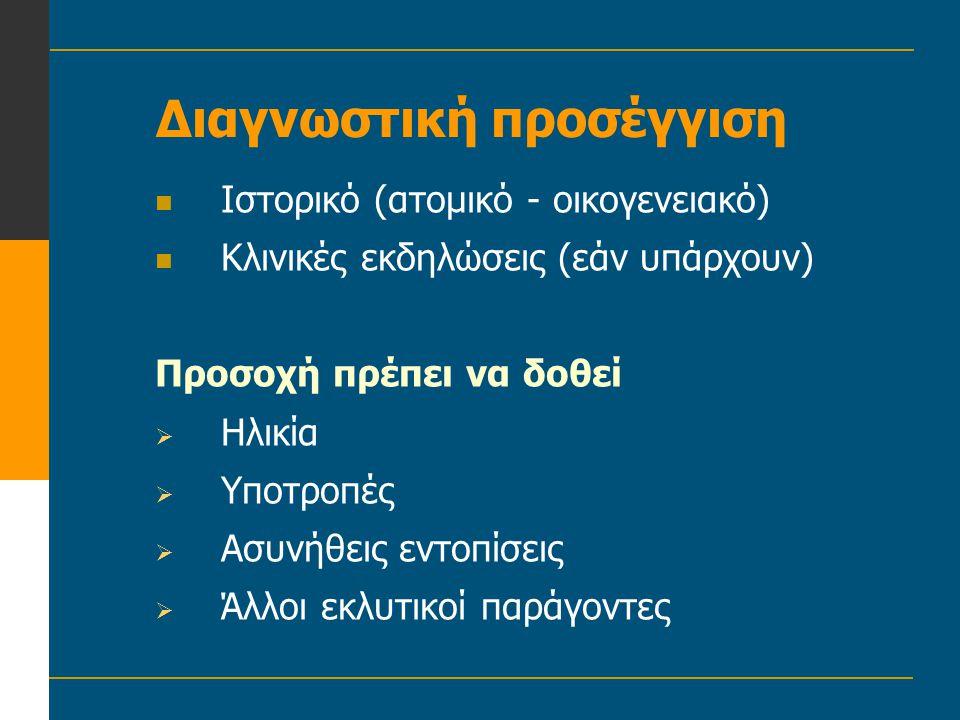 Διαγνωστική προσέγγιση  Ιστορικό (ατομικό - οικογενειακό)  Κλινικές εκδηλώσεις (εάν υπάρχουν) Προσοχή πρέπει να δοθεί  Ηλικία  Υποτροπές  Ασυνήθε