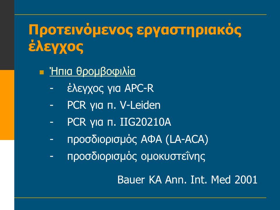 Προτεινόμενος εργαστηριακός έλεγχος  Ήπια θρομβοφιλία -έλεγχος για APC-R -PCR για π. V-Leiden -PCR για π. IIG20210A -προσδιορισμός ΑΦΑ (LA-ACA) -προσ