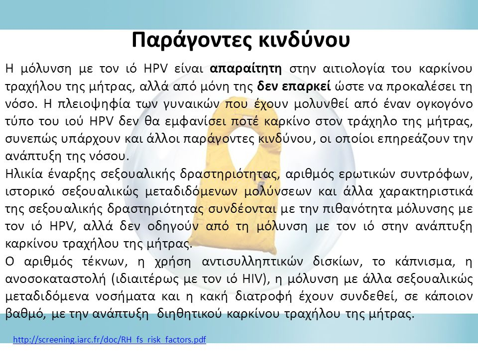 Η μόλυνση με τον ιό HPV είναι απαραίτητη στην αιτιολογία του καρκίνου τραχήλου της μήτρας, αλλά από μόνη της δεν επαρκεί ώστε να προκαλέσει τη νόσο. Η