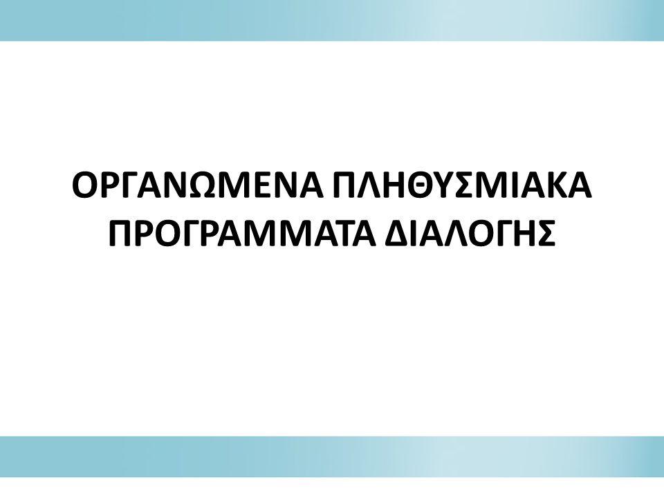ΟΡΓΑΝΩΜΕΝΑ ΠΛΗΘΥΣΜΙΑΚΑ ΠΡΟΓΡΑΜΜΑΤΑ ΔΙΑΛΟΓΗΣ