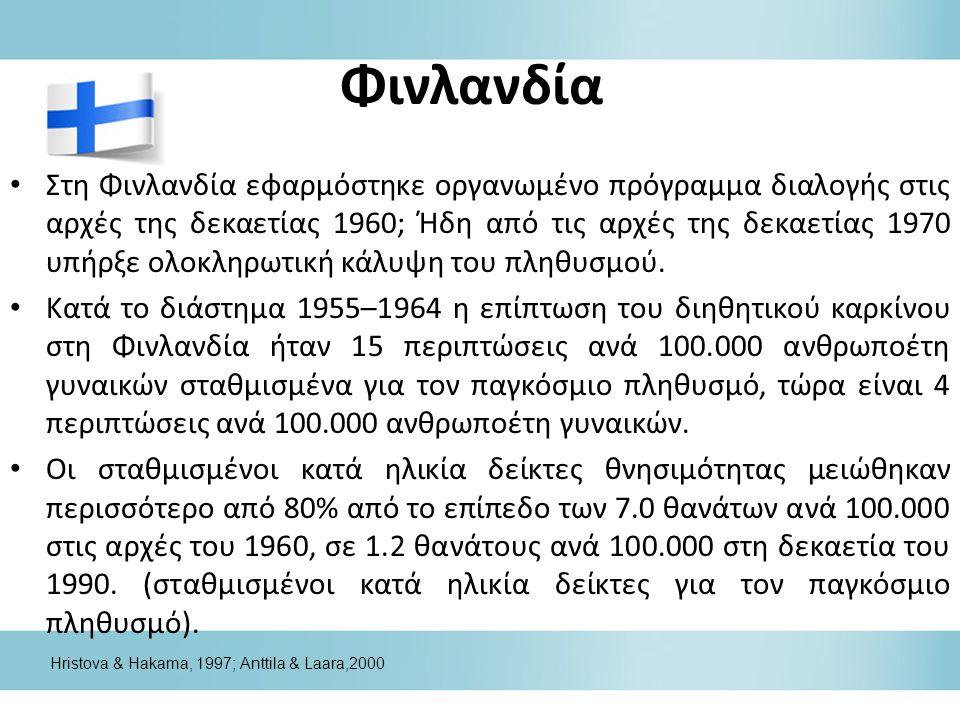 Φινλανδία • Στη Φινλανδία εφαρμόστηκε οργανωμένο πρόγραμμα διαλογής στις αρχές της δεκαετίας 1960; Ήδη από τις αρχές της δεκαετίας 1970 υπήρξε ολοκληρ