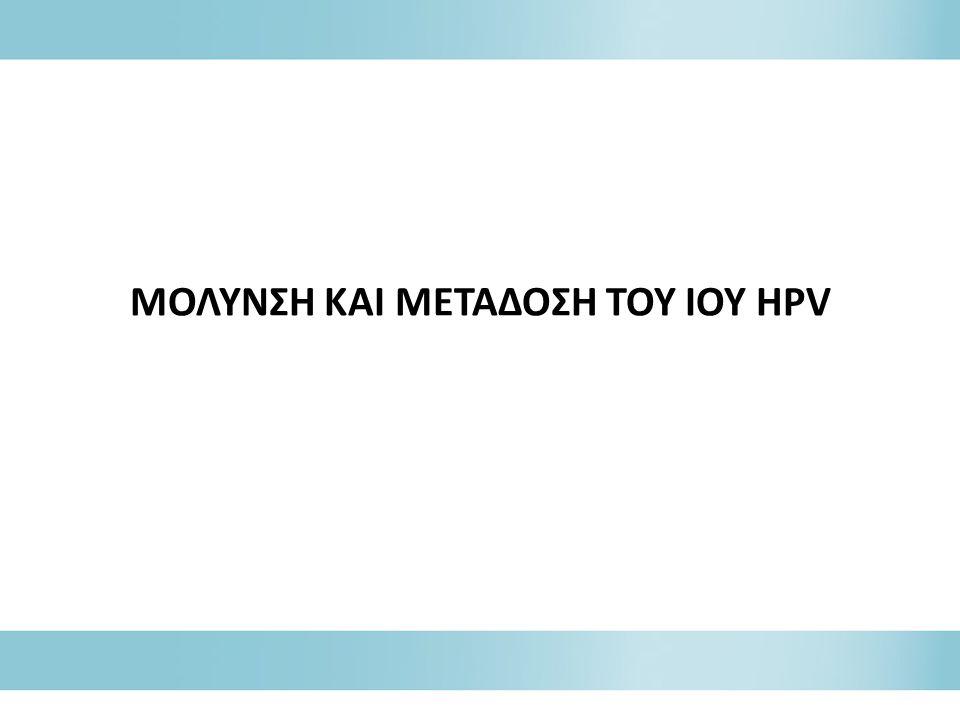 Μετάδοση του HPV ● μέσω γενετήσιας επαφής ● μέσω επαφής των γεννητικών οργάνων με μολυσμένο άτομο-χωρίς γενετήσια επαφή ● σπανίως-από τη μητέρα στο παιδί ● μόλυνση με τον ιό HPV μπορεί να γίνει ακόμη και εάν ο μολυσμένος σύντροφος δεν εμφανίζει συμπτώματα.