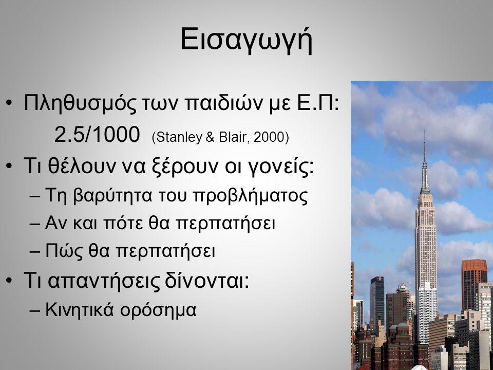 Εισαγωγή •Πληθυσμός των παιδιών με Ε.Π: 2.5/1000 (Stanley & Blair, 2000) •Τι θέλουν να ξέρουν οι γονείς: –Τη βαρύτητα του προβλήματος –Αν και πότε θα
