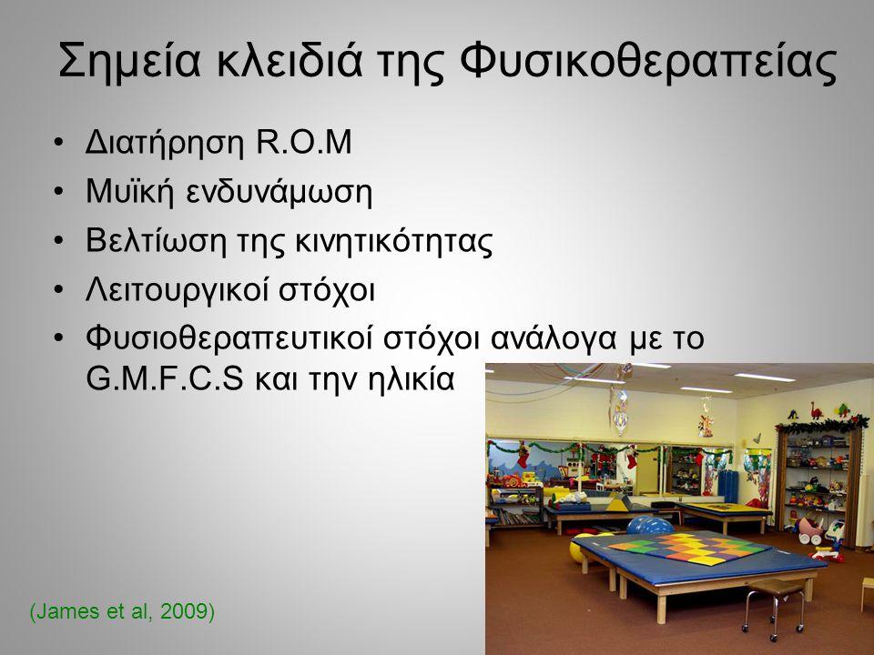 Σημεία κλειδιά της Φυσικοθεραπείας •Διατήρηση R.O.M •Μυϊκή ενδυνάμωση •Βελτίωση της κινητικότητας •Λειτουργικοί στόχοι •Φυσιοθεραπευτικοί στόχοι ανάλο