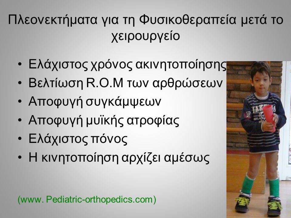 Φυσικοθεραπευτική αξιολόγηση πριν το χειρουργείο •Λήψη ιστορικού •Μυοσκελετική αξιολόγηση •Γωνιομέτρηση •Λειτουργική αξιολόγηση του παιδιού (G.M.F.C.S) •Tests (G.M.F.M, 10 m walk) •Video •Ανάλυση βάδισης
