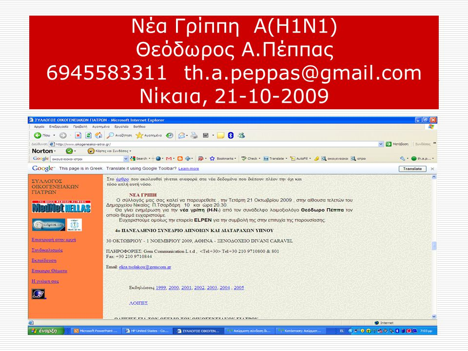 Nέα Γρίππη Α(Η1Ν1) Θεόδωρος Α.Πέππας 6945583311 th.a.peppas@gmail.com Νίκαια, 21-10-2009