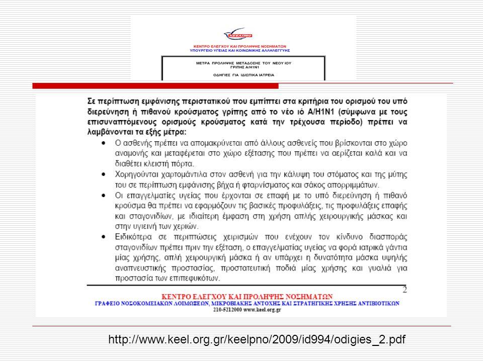 http://www.keel.org.gr/keelpno/2009/id994/odigies_2.pdf