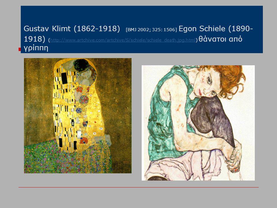 Gustav Klimt (1862-1918) [BMJ 2002; 325: 1506] Εgon Schiele (1890- 1918) (http://www.artchive.com/artchive/S/schiele/schiele_death.jpg.html) θάνατοι α