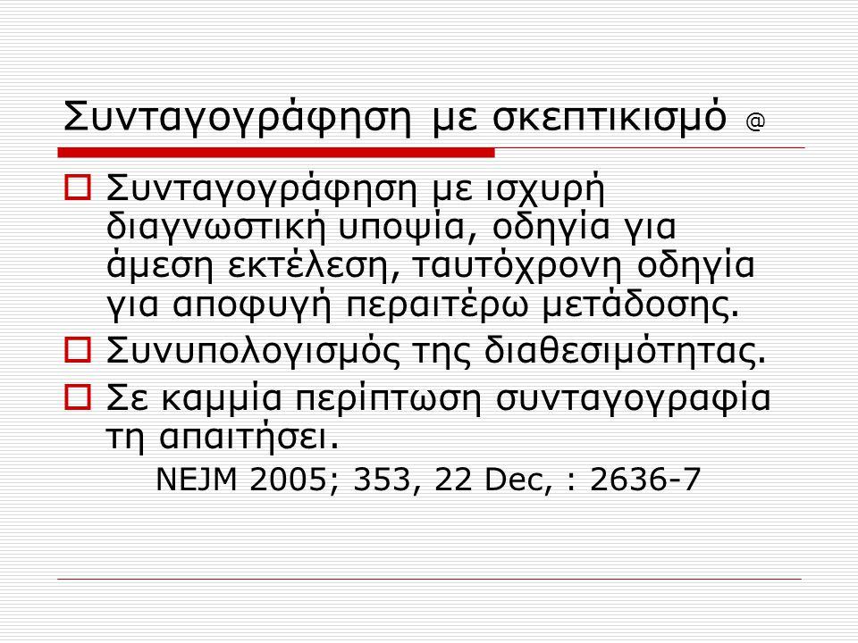 Συνταγογράφηση με σκεπτικισμό @  Συνταγογράφηση με ισχυρή διαγνωστική υποψία, οδηγία για άμεση εκτέλεση, ταυτόχρονη οδηγία για αποφυγή περαιτέρω μετά