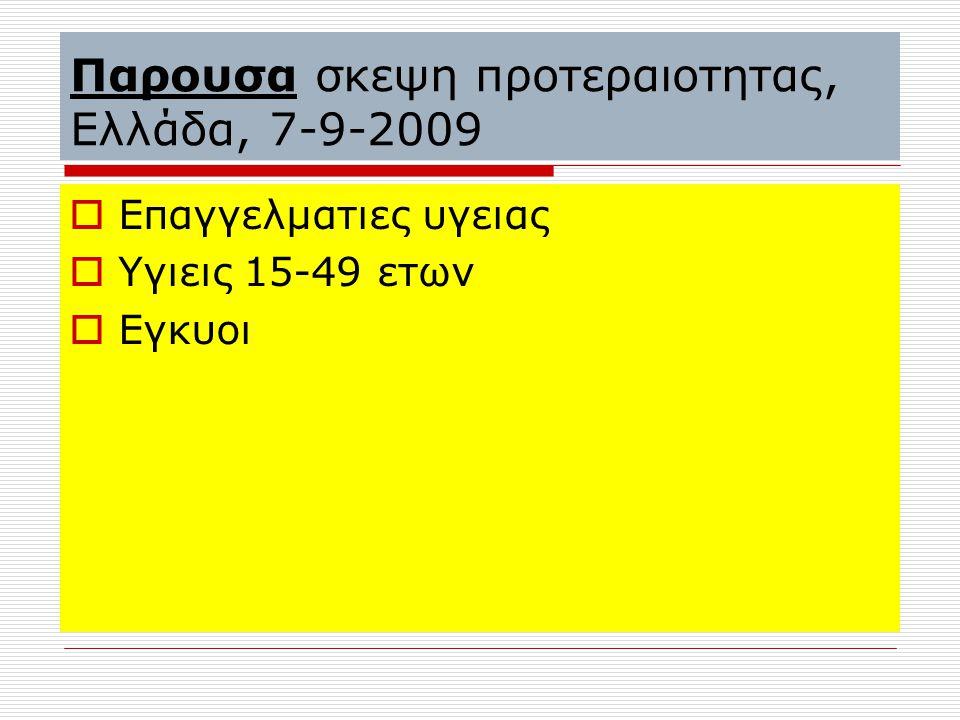 Παρουσα σκεψη προτεραιοτητας, Ελλάδα, 7-9-2009  Επαγγελματιες υγειας  Υγιεις 15-49 ετων  Εγκυοι
