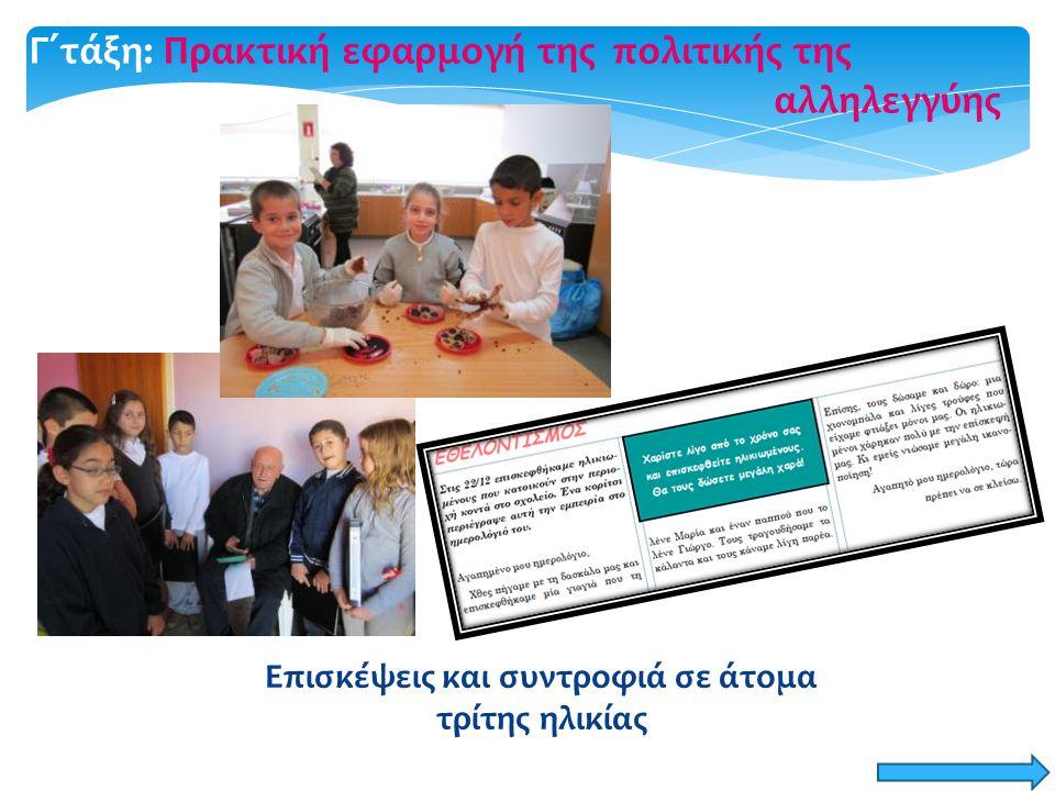 Γ΄τάξη: Πρακτική εφαρμογή της πολιτικής της αλληλεγγύης Επισκέψεις και συντροφιά σε άτομα τρίτης ηλικίας