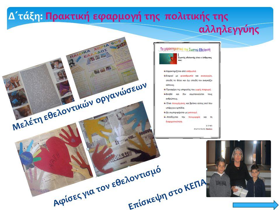 Αφίσες για τον εθελοντισμό Δ΄τάξη: Πρακτική εφαρμογή της πολιτικής της αλληλεγγύης Μελέτη εθελοντικών οργανώσεων Επίσκεψη στο ΚΕΠΑ