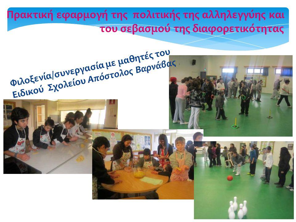 Φιλοξενία/συνεργασία με μαθητές του Ειδικού Σχολείου Απόστολος Βαρνάβας Πρακτική εφαρμογή της πολιτικής της αλληλεγγύης και του σεβασμού της διαφορετι