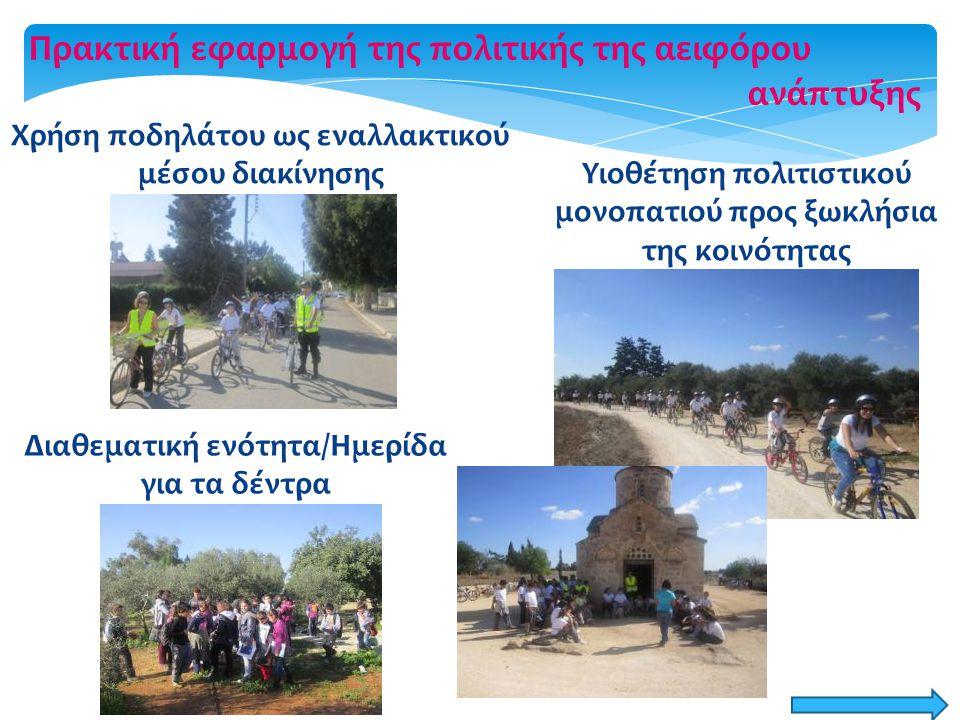 Υιοθέτηση πολιτιστικού μονοπατιού προς ξωκλήσια της κοινότητας Χρήση ποδηλάτου ως εναλλακτικού μέσου διακίνησης Διαθεματική ενότητα/Ημερίδα για τα δέν