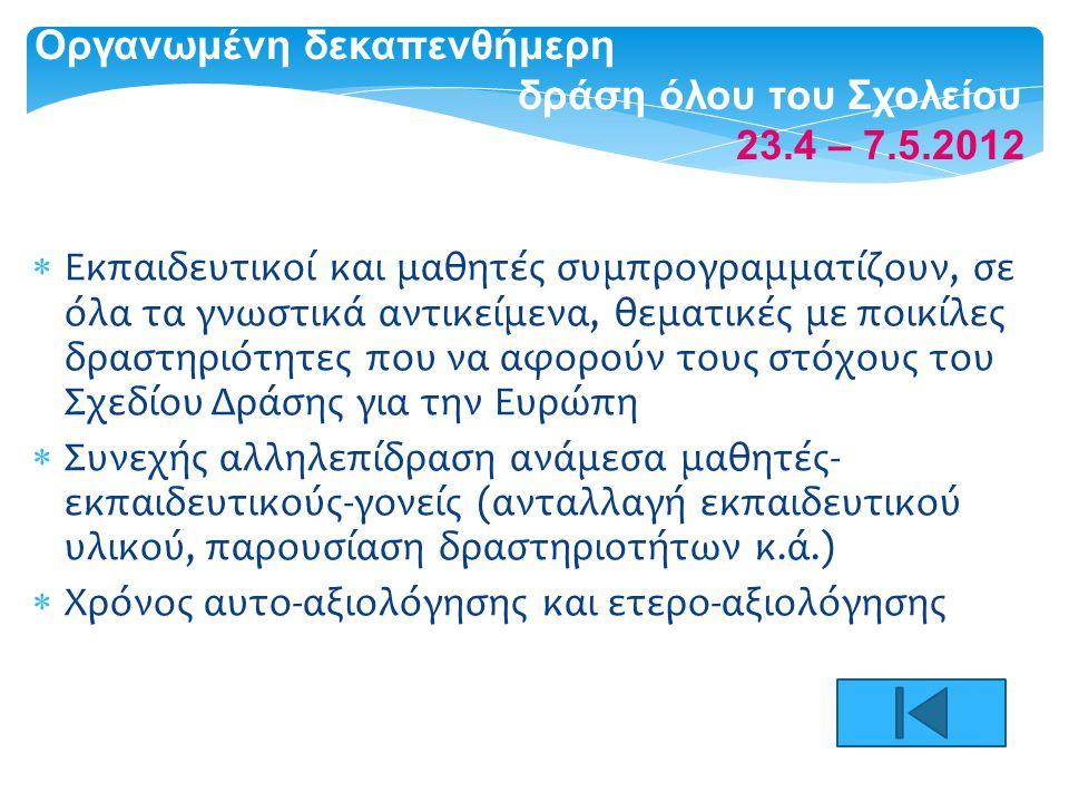 Οργανωμένη δεκαπενθήμερη δράση όλου του Σχολείου 23.4 – 7.5.2012  Εκπαιδευτικοί και μαθητές συμπρογραμματίζουν, σε όλα τα γνωστικά αντικείμενα, θεματ