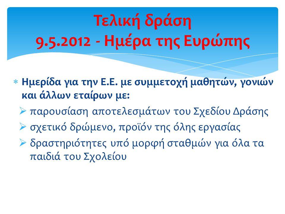  Ημερίδα για την Ε.Ε. με συμμετοχή μαθητών, γονιών και άλλων εταίρων με:  παρουσίαση αποτελεσμάτων του Σχεδίου Δράσης  σχετικό δρώμενο, προϊόν της