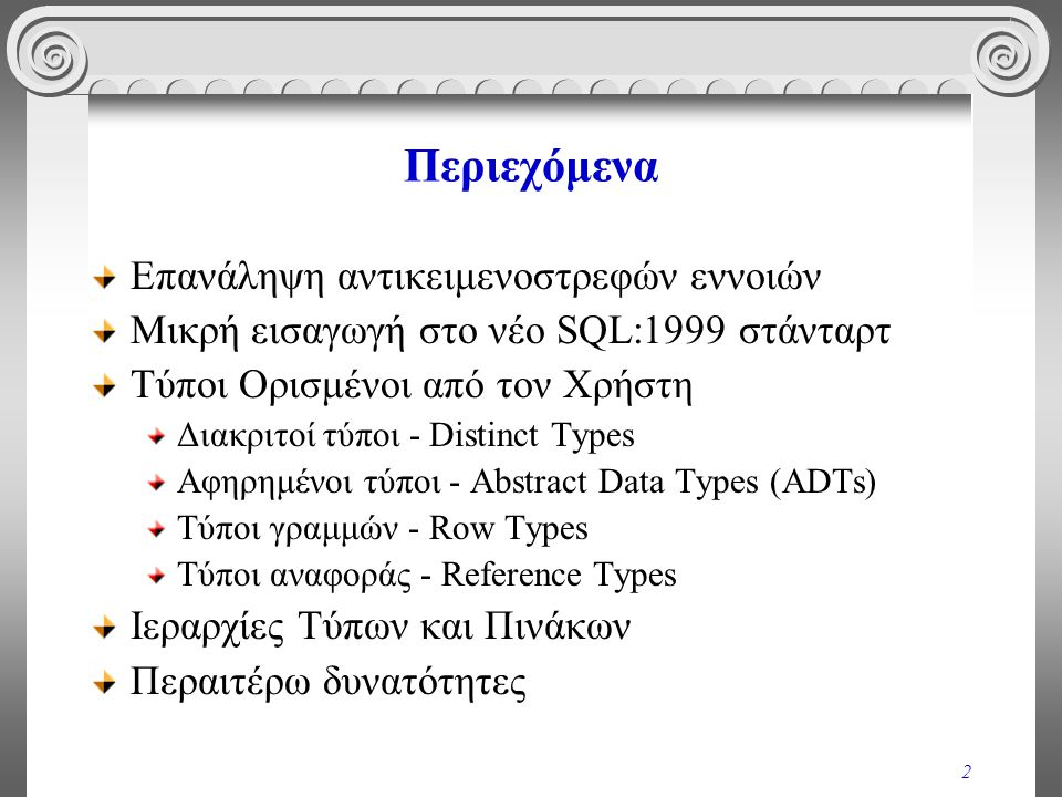43 ADTs - Ενθυλάκωση (Encapsulation) street (address)-> char(30) city (address)-> char(20) state (address)-> char(2) zip (address)-> integer street(address,char(30)) -> address city(address,char(20)) -> address state(address,char(2)) -> address zip(address,integer) -> address