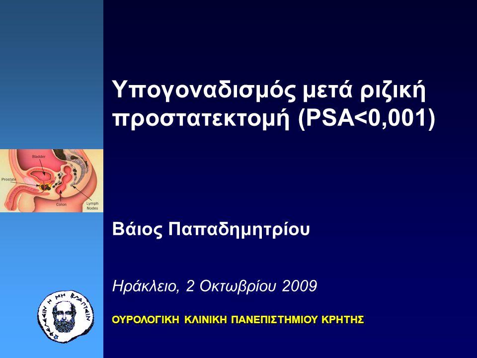 Υπογοναδισμός μετά ριζική προστατεκτομή (PSA<0,001) Βάιος Παπαδημητρίου Ηράκλειο, 2 Οκτωβρίου 2009 ΟΥΡΟΛΟΓΙΚΗ ΚΛΙΝΙΚΗ ΠΑΝΕΠΙΣΤΗΜΙΟΥ ΚΡΗΤΗΣ