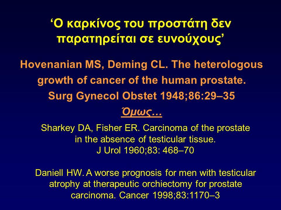 'Ο καρκίνος του προστάτη δεν παρατηρείται σε ευνούχους' Hovenanian MS, Deming CL. The heterologous growth of cancer of the human prostate. Surg Gyneco