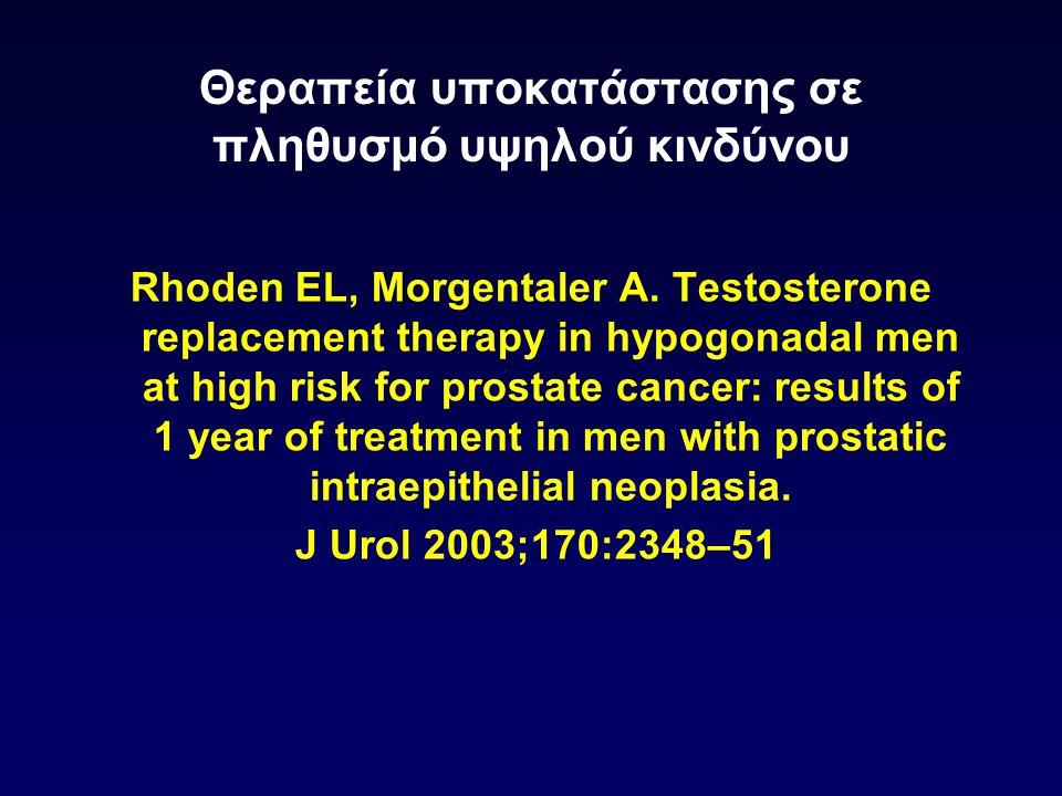 Θεραπεία υποκατάστασης σε πληθυσμό υψηλού κινδύνου Rhoden EL, Morgentaler A. Testosterone replacement therapy in hypogonadal men at high risk for pros