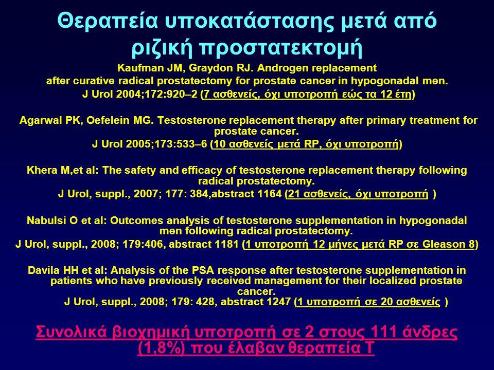 Θεραπεία υποκατάστασης μετά από ριζική προστατεκτομή Kaufman JM, Graydon RJ. Androgen replacement after curative radical prostatectomy for prostate ca