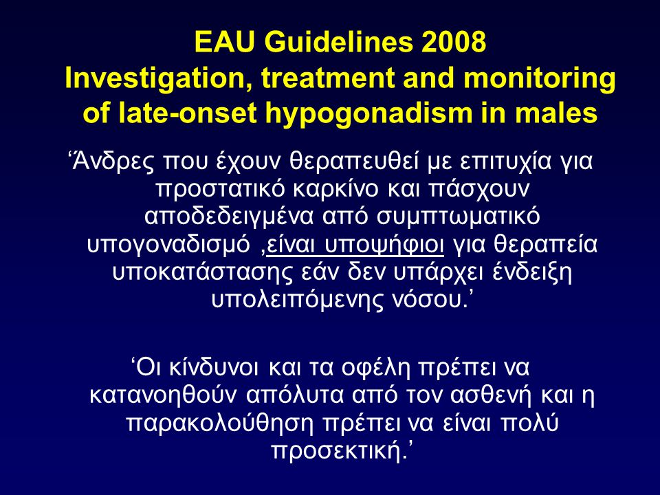 EAU Guidelines 2008 Investigation, treatment and monitoring of late-onset hypogonadism in males 'Άνδρες που έχουν θεραπευθεί με επιτυχία για προστατικ