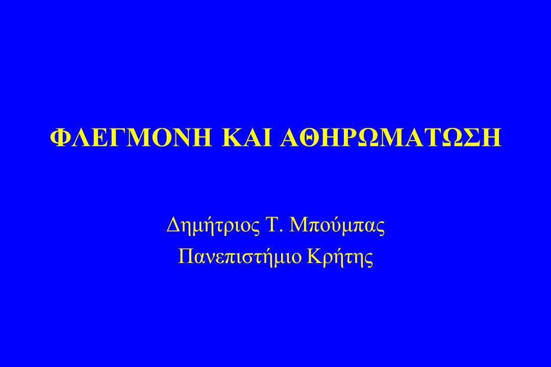 ΦΛΕΓΜΟΝΗ ΚΑΙ ΑΘΗΡΩΜΑΤΩΣΗ Δημήτριος Τ. Μπούμπας Πανεπιστήμιο Κρήτης