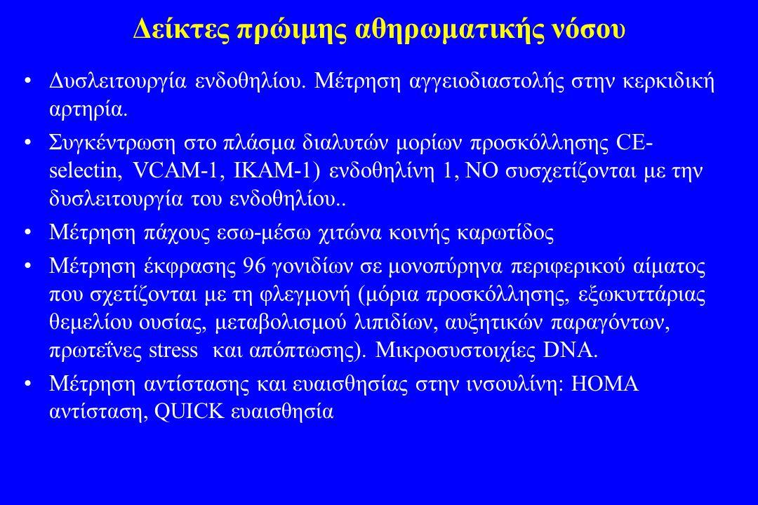 Δείκτες πρώιμης αθηρωματικής νόσου •Δυσλειτουργία ενδοθηλίου. Μέτρηση αγγειοδιαστολής στην κερκιδική αρτηρία. •Συγκέντρωση στο πλάσμα διαλυτών μορίων