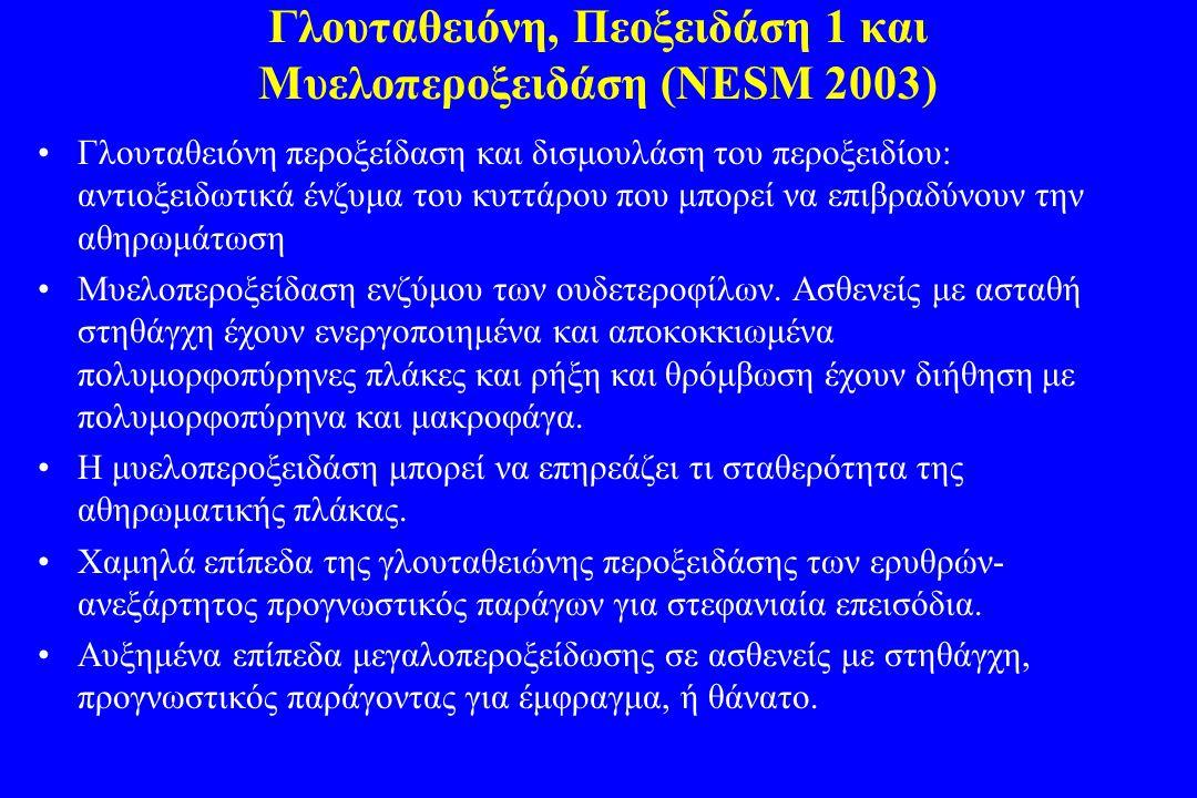 Γλουταθειόνη, Πεοξειδάση 1 και Μυελοπεροξειδάση (NESM 2003) •Γλουταθειόνη περοξείδαση και δισμουλάση του περοξειδίου: αντιοξειδωτικά ένζυμα του κυττάρ