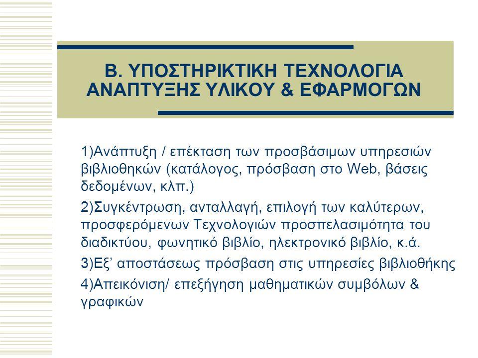 Β. ΥΠΟΣΤΗΡΙΚΤΙΚΗ ΤΕΧΝΟΛΟΓΙΑ ΑΝΑΠΤΥΞΗΣ ΥΛΙΚΟΥ & ΕΦΑΡΜΟΓΩΝ 1)Ανάπτυξη / επέκταση των προσβάσιμων υπηρεσιών βιβλιοθηκών (κατάλογος, πρόσβαση στο Web, βάσ