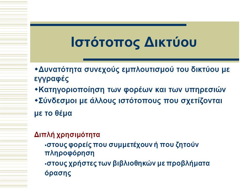 Ιστότοπος Δικτύου  Δυνατότητα συνεχούς εμπλουτισμού του δικτύου με εγγραφές  Κατηγοριοποίηση των φορέων και των υπηρεσιών  Σύνδεσμοι με άλλους ιστότοπους που σχετίζονται με το θέμα Διπλή χρησιμότητα  στους φορείς που συμμετέχουν ή που ζητούν πληροφόρηση  στους χρήστες των βιβλιοθηκών με προβλήματα όρασης