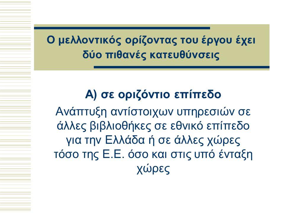 Ο μελλοντικός ορίζοντας του έργου έχει δύο πιθανές κατευθύνσεις Α) σε οριζόντιο επίπεδο Ανάπτυξη αντίστοιχων υπηρεσιών σε άλλες βιβλιοθήκες σε εθνικό επίπεδο για την Ελλάδα ή σε άλλες χώρες τόσο της Ε.Ε.