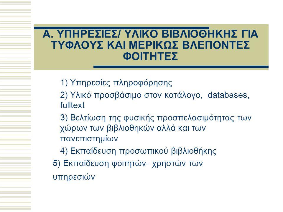 Α. ΥΠΗΡΕΣΙΕΣ/ ΥΛΙΚΟ ΒΙΒΛΙΟΘΗΚΗΣ ΓΙΑ ΤΥΦΛΟΥΣ ΚΑΙ ΜΕΡΙΚΩΣ ΒΛΕΠΟΝΤΕΣ ΦΟΙΤΗΤΕΣ 1) Υπηρεσίες πληροφόρησης 2) Υλικό προσβάσιμο στον κατάλογο, databases, ful