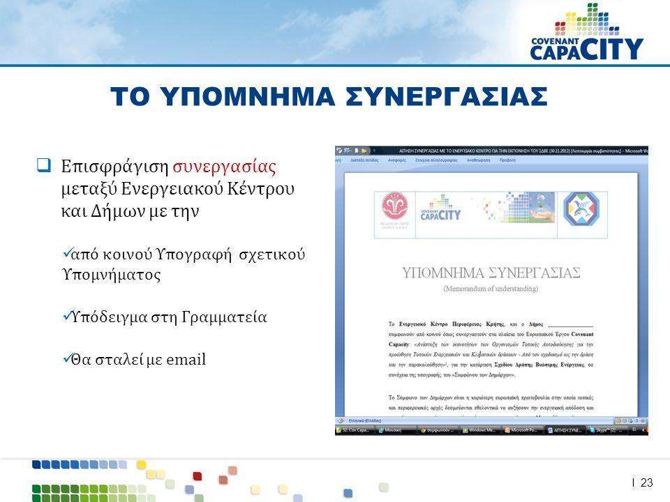 I 23 ΤΟ ΥΠΟΜΝΗΜΑ ΣΥΝΕΡΓΑΣΙΑΣ  Επισφράγιση συνεργασίας μεταξύ Ενεργειακού Κέντρου και Δήμων με την  από κοινού Υπογραφή σχετικού Υπομνήματος  Υπόδειγμα στη Γραμματεία  Θα σταλεί με email