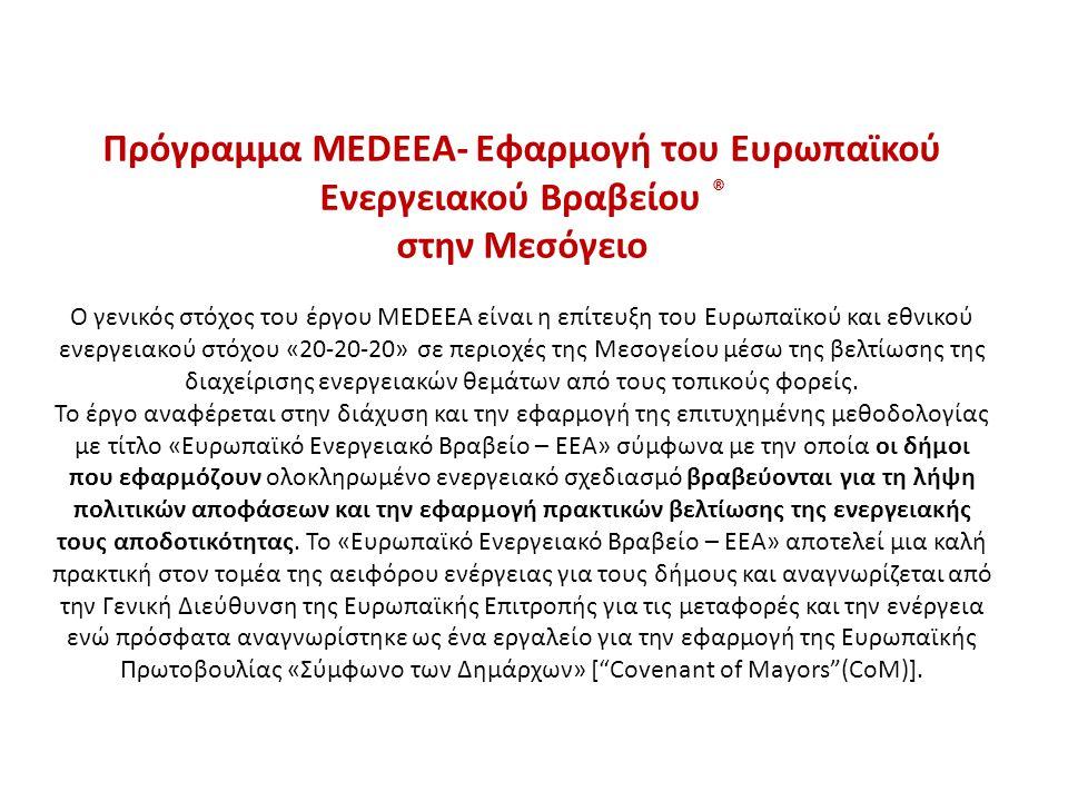 Πρόγραμμα MEDEEA- Εφαρμογή του Ευρωπαϊκού Ενεργειακού Βραβείου ® στην Μεσόγειο Ο γενικός στόχος του έργου MEDEEA είναι η επίτευξη του Ευρωπαϊκού και εθνικού ενεργειακού στόχου «20-20-20» σε περιοχές της Μεσογείου μέσω της βελτίωσης της διαχείρισης ενεργειακών θεμάτων από τους τοπικούς φορείς.