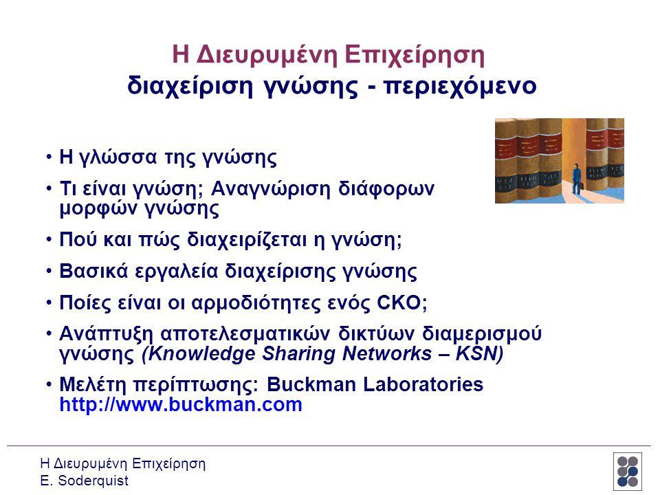 Η Διευρυμένη Επιχείρηση E. Soderquist Η Διευρυμένη Επιχείρηση διαχείριση γνώσης - περιεχόμενο •Η γλώσσα της γνώσης •Τι είναι γνώση; Αναγνώριση διάφορω