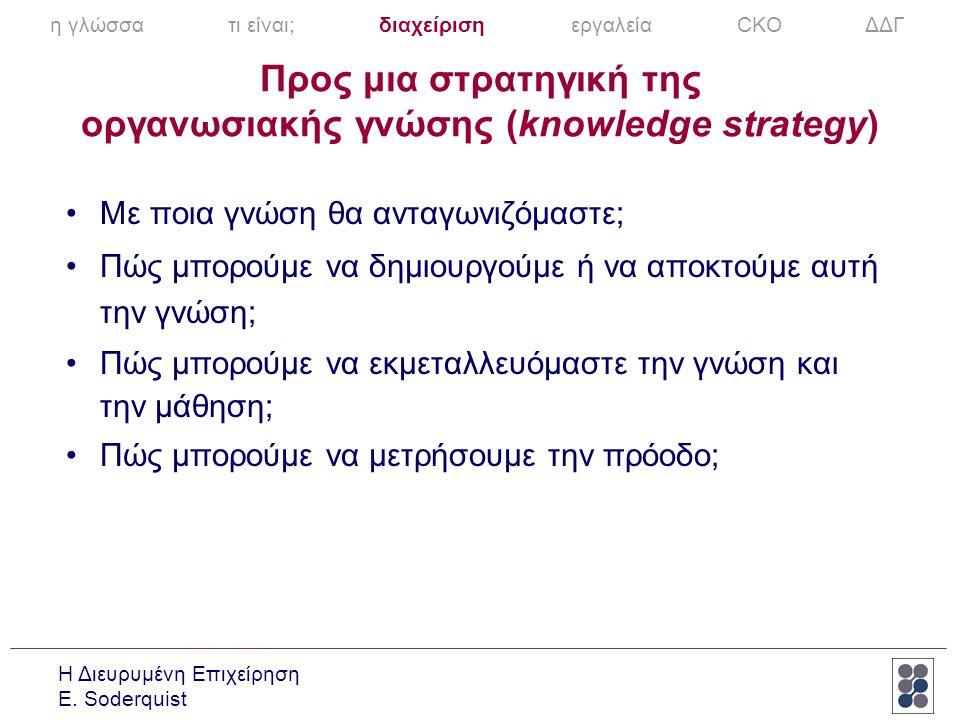 Η Διευρυμένη Επιχείρηση E. Soderquist Προς μια στρατηγική της οργανωσιακής γνώσης (knowledge strategy) •Με ποια γνώση θα ανταγωνιζόμαστε; •Πώς μπορούμ