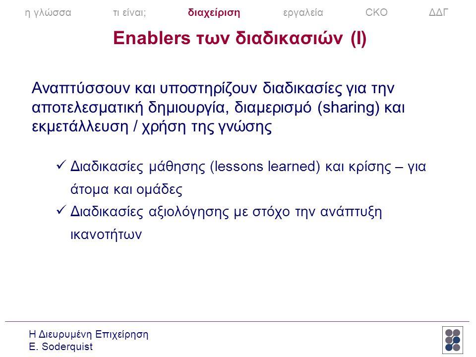 Η Διευρυμένη Επιχείρηση E. Soderquist Enablers των διαδικασιών (I) Αναπτύσσουν και υποστηρίζουν διαδικασίες για την αποτελεσματική δημιουργία, διαμερι