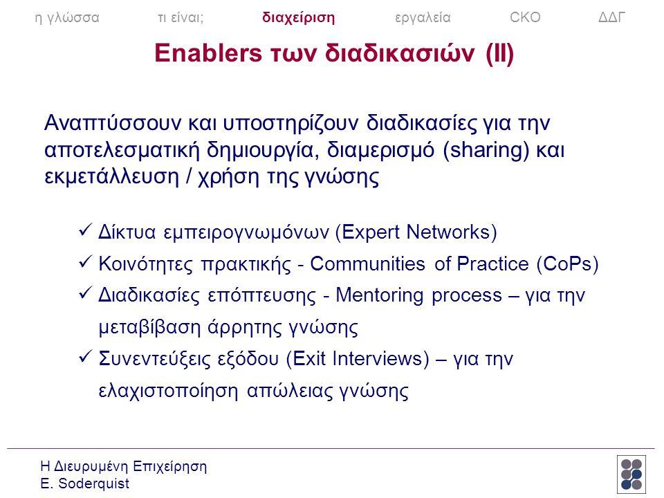 Η Διευρυμένη Επιχείρηση E. Soderquist Enablers των διαδικασιών (II) Αναπτύσσουν και υποστηρίζουν διαδικασίες για την αποτελεσματική δημιουργία, διαμερ