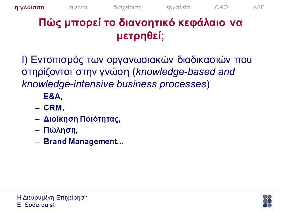 Η Διευρυμένη Επιχείρηση E. Soderquist Πώς μπορεί το διανοητικό κεφάλαιο να μετρηθεί; Ι) Εντοπισμός των οργανωσιακών διαδικασιών που στηρίζονται στην γ