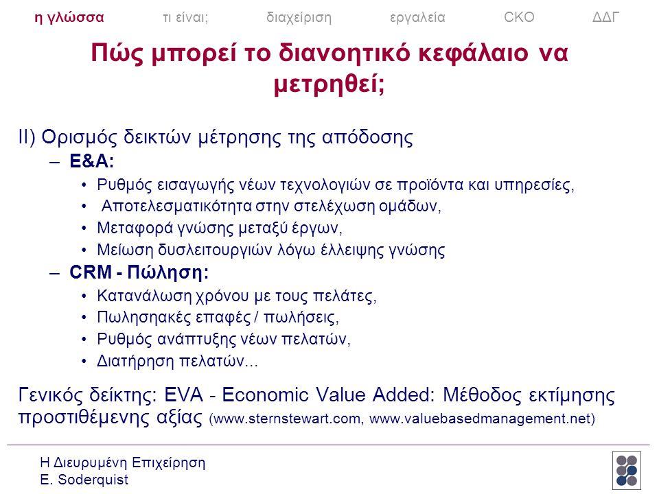 Η Διευρυμένη Επιχείρηση E. Soderquist Πώς μπορεί το διανοητικό κεφάλαιο να μετρηθεί; ΙΙ) Ορισμός δεικτών μέτρησης της απόδοσης –E&A: •Ρυθμός εισαγωγής
