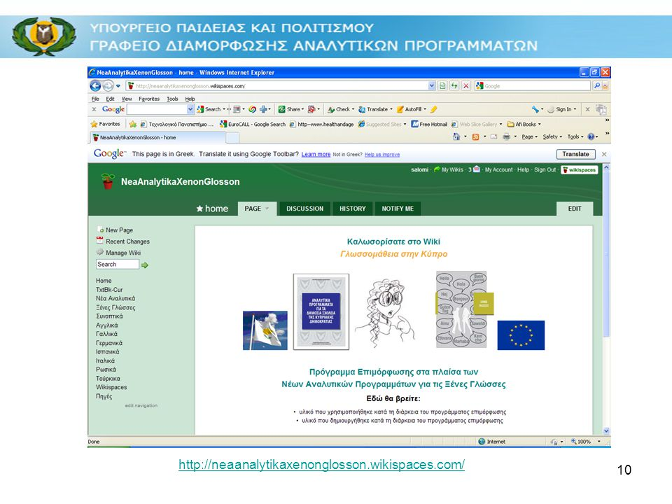 10 http://neaanalytikaxenonglosson.wikispaces.com/